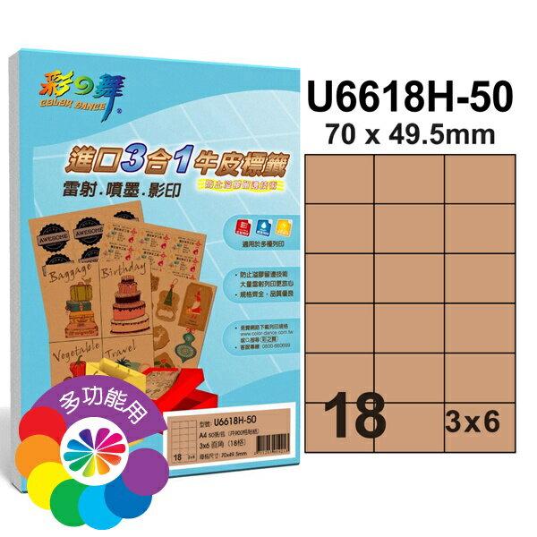 彩之舞 進口3合1牛皮標籤-18格直角 50張/包 U6618H-50