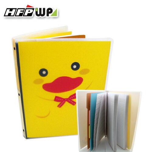 HFPWP 黃色小鴨26孔活頁筆記本DK274