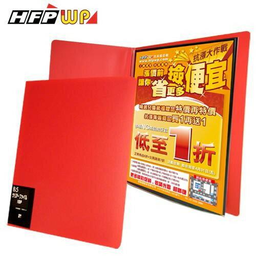 4折HFPWP B5資料簿(10頁) 環保材質 非大陸製 LV-F10B5