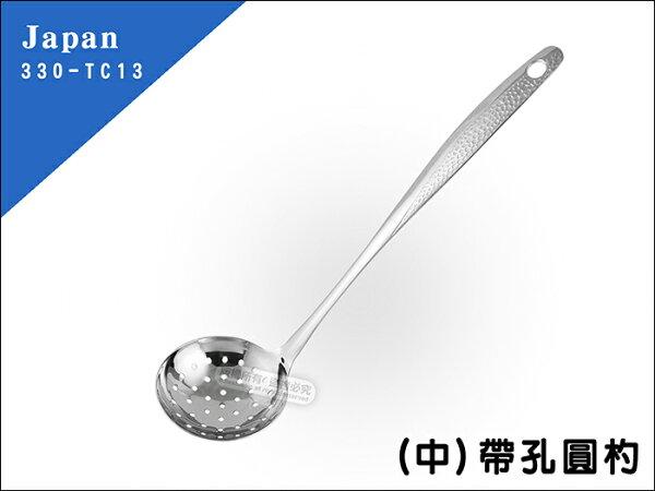 快樂屋♪日本 330-TC13 帶孔圓杓 (中) 28.5*7.3 cm 適用各式 湯鍋、火鍋、涮涮鍋、調理鍋、內鍋