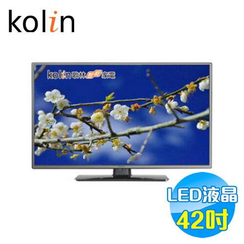 歌林 Kolin 42吋LED液晶電視 KLT-42ED04