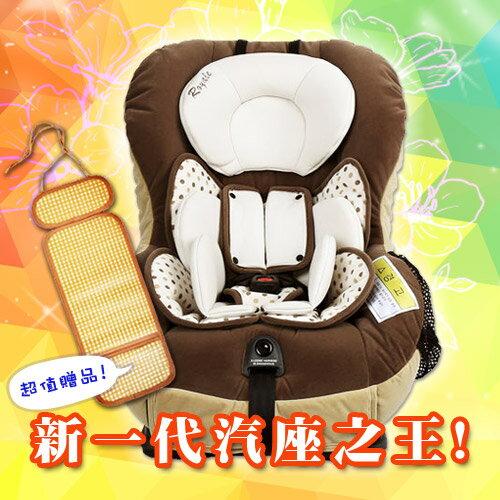 Britax - Royale 0-4歲汽車安全座椅(汽座) -咖啡圓點 加贈媽咪小站 - 3D天然纖維柔藤墊!
