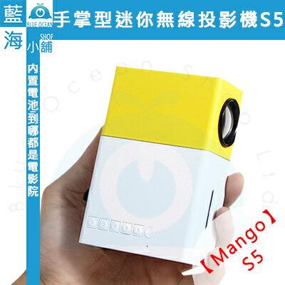 MANGO 手掌型迷你無線投影機S5 ★辦公 會議 旅行 家庭娛樂 教學★贈HDMI線和三腳架★