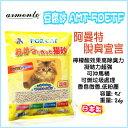 【阿曼特豆腐砂】豆腐貓砂抗菌環保砂5L(AMT-5DETF)