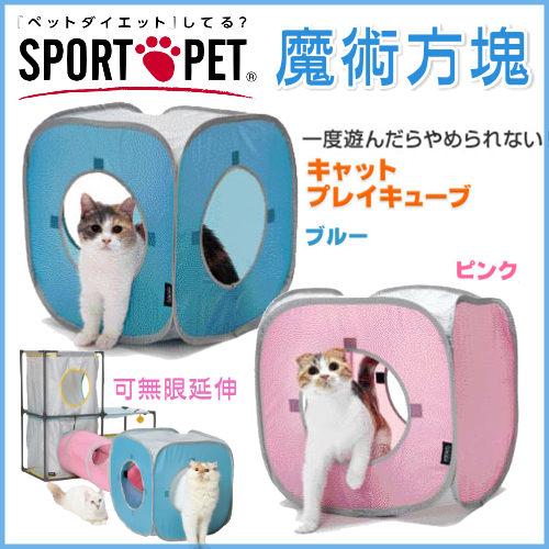 【日本SPORTPET】貓玩具《魔術方塊(單) 》Cat Play Cube 1P (DC-0056 全粉/淺藍)