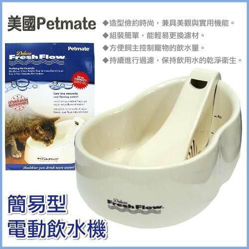 【美國Petmate】寶萊電動飲水機簡易款/象牙白-(小) DK-24890