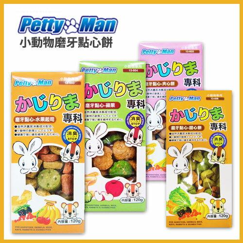 《Pettyman》小動物磨牙點心餅 - 愛兔健康除尿臭點心(四種口味)