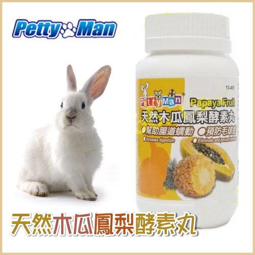 《PettyMan 》天然木瓜鳳梨酵素丸100錠(化毛專用)
