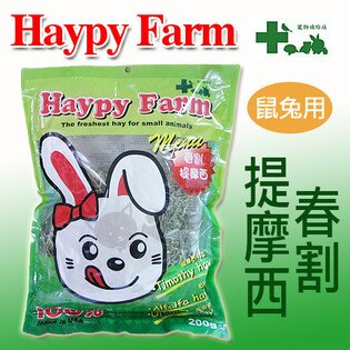 【美國Haypy Farm】春割提摩西牧草 PPS671 - 200g / 無農藥 / 促進腸胃蠕動