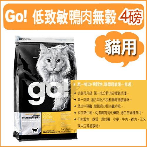 《go頂級抗敏糧》低致敏鴨肉無穀貓糧 - 4LB / 貓飼料