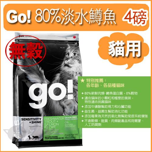 《go頂級抗敏糧》80%淡水鱒魚無穀貓糧 - 4LB / 貓飼料