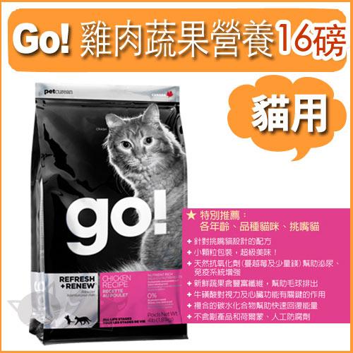 《go頂級抗敏糧》雞肉蔬果營養貓糧 - 8LB / 貓飼料