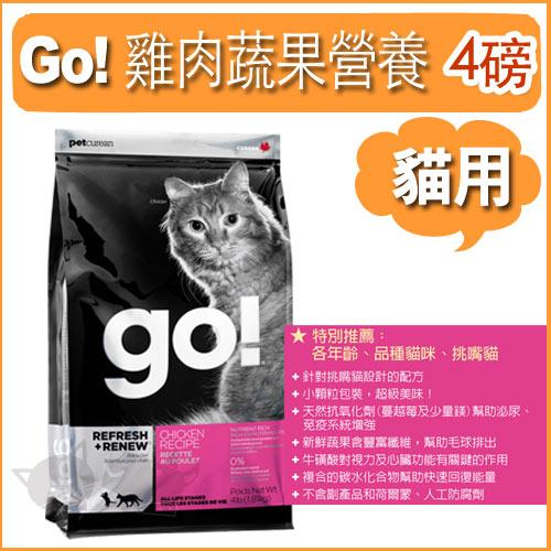 《go頂級抗敏糧》雞肉蔬果營養貓糧 - 4LB / 貓飼料