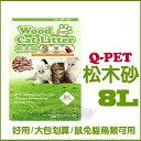 《日本Q-PET》環保松木砂-8L / 鼠砂兔砂貓砂鳥砂皆可適用