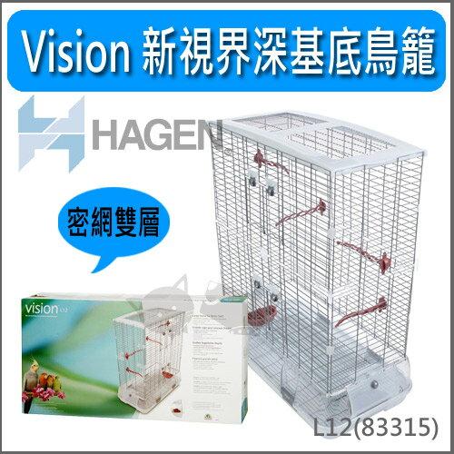 《加拿大Hagen赫根》Vision 新視界深基底易潔鳥籠 (L12) / 密網雙層