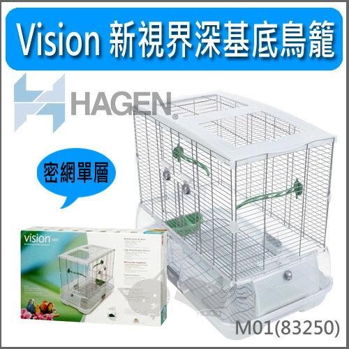 《加拿大Hagen赫根》Vision 新視界深基底易潔鳥籠 (M01) / 密網單層