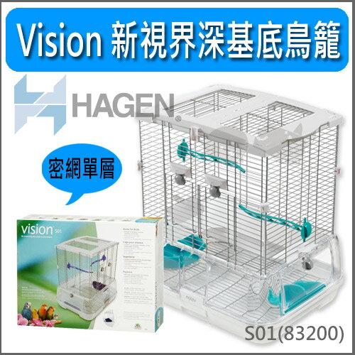 《加拿大Hagen赫根》Vision 新視界深基底易潔鳥籠 (S01) / 密網單層