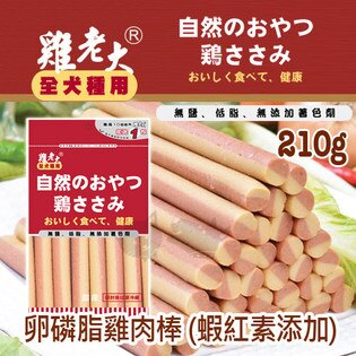 《雞老大》寵物機能雞肉零食 - CBS-22 卵磷脂雞肉棒 (蝦紅素添加) 210g / 狗零食