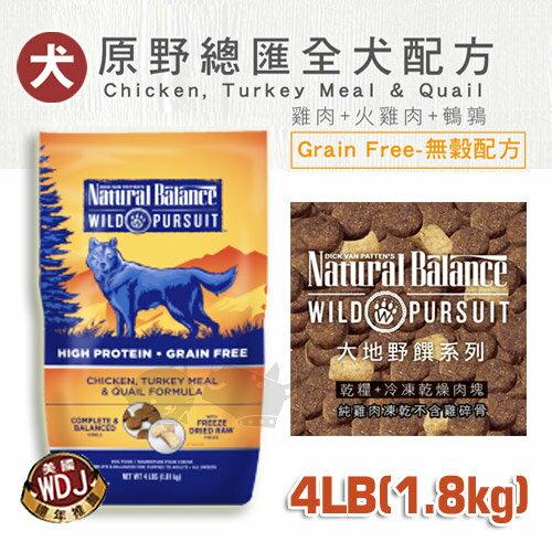 《Natural Balance 天然寵物食糧》低敏無穀原野總匯全犬配方 (雞肉+火雞肉+鵪鶉) - 4磅 / 狗飼料【特價】