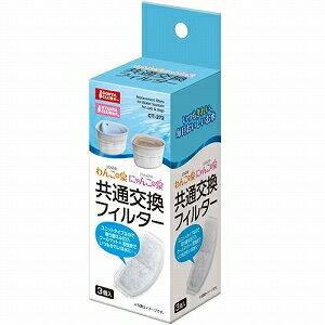 《日本MARUKAN》三角飲水機專用活性碳濾心CT-272 / 適用CT-271、DP-567