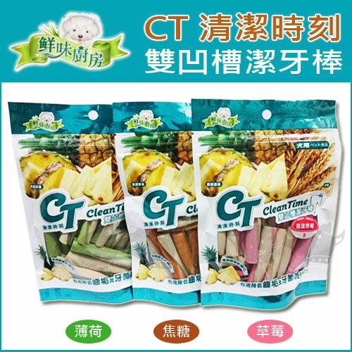 《鮮味廚房》CT雙凹槽潔牙棒 - 3種口味 / 有效降低齒垢牙菌斑