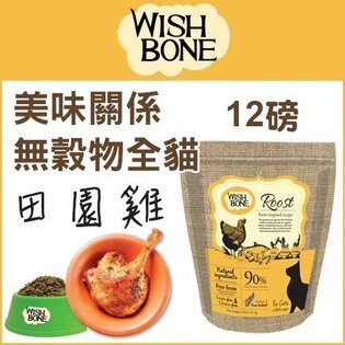 【WishBone美味關係】無穀全貓配方飼料 12磅 - 田野雞