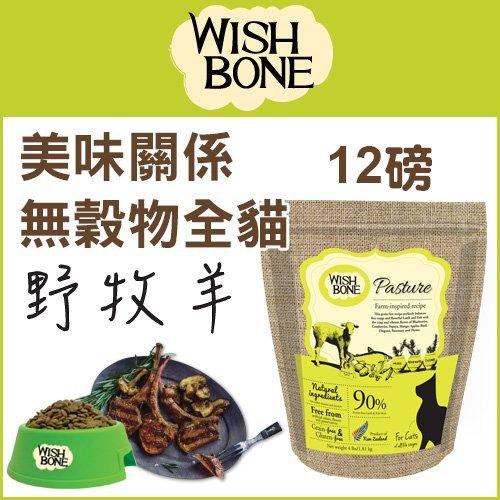 【WishBone美味關係】無穀全貓配方飼料 12磅 - 放牧羊