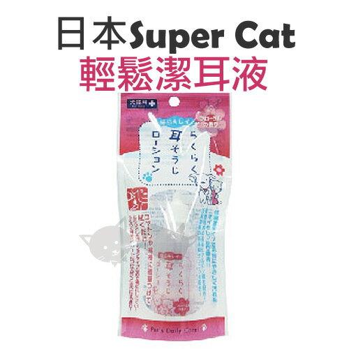 《日本Super Cat》輕鬆愛犬潔耳液 CS21 / 清潔耳朵不費力