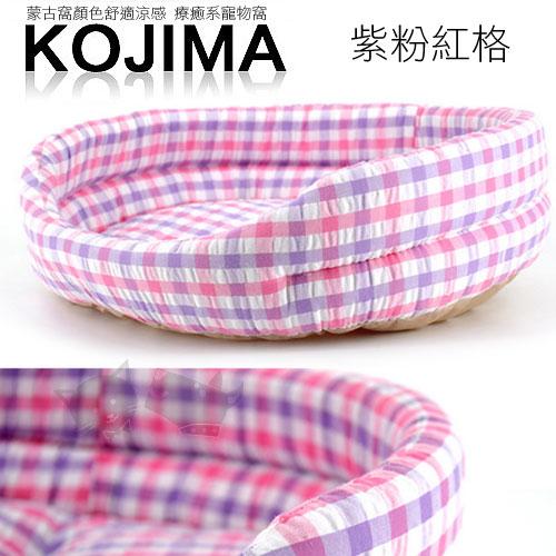 《日本kojima》泡泡柔軟春夏粉嫩寵物碗型床 - 2色 / 狗床貓窩 / 寵物睡床