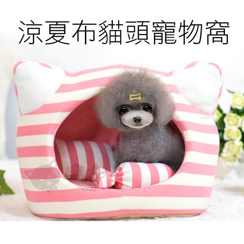 《日本kojima》條紋涼夏布料貓頭窩S號 - 2色 / 狗床貓窩 / 寵物睡床