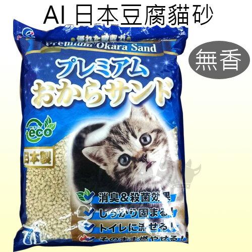 《日本AI豆腐砂》超優質天然豆腐砂7L / 環保可丟馬桶豆腐砂 / 韋民豆腐砂同