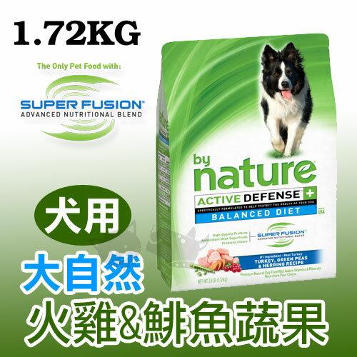 《大自然By Nature》均衡飲食天然狗糧 - 火雞 & 鯡魚蔬果配方3.8LB (1.72kg)