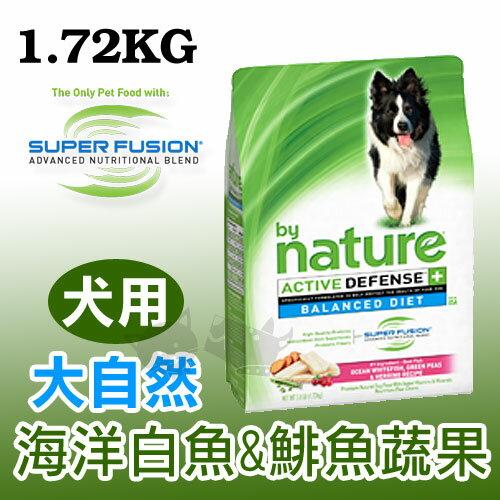 《大自然By Nature》均衡飲食天然狗糧 - 白魚 & 鯡魚蔬果配方 3.8LB (1.72kg)