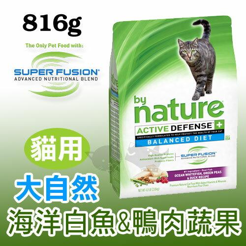 《大自然By Nature》均衡飲食天然貓糧 - 海洋白魚 & 鴨肉蔬果配方 1.8LB (816g)