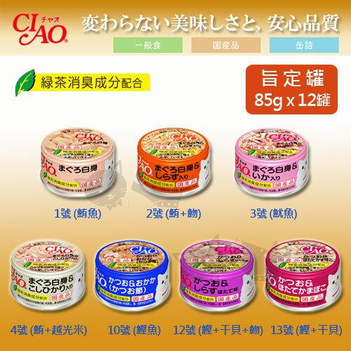 《日本CIAO》國產旨定罐 85g - 7種口味 / 12罐入 / 貓罐頭