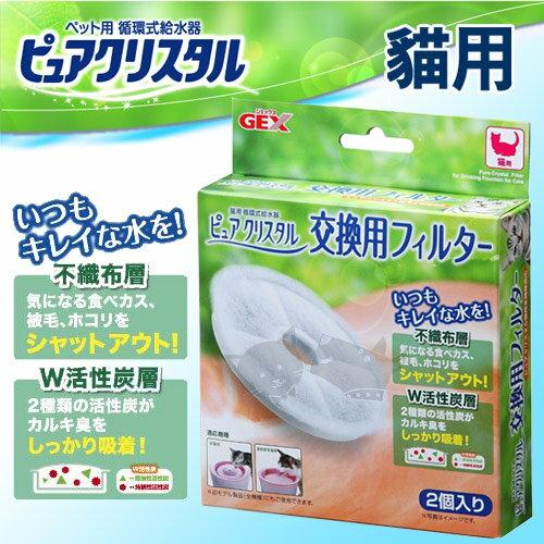 《日本GEX》濾棉貓用淨水飲水器替換濾心