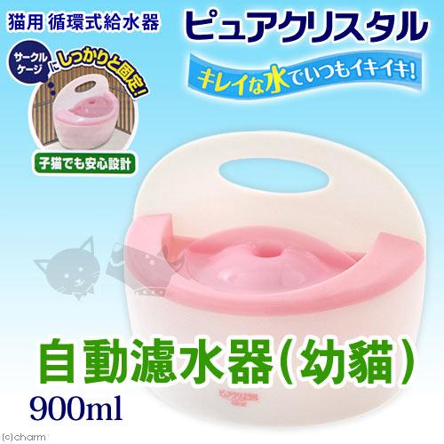 《日本GEX》湧泉飲水器貓用淨水器-幼貓小型貓900ml