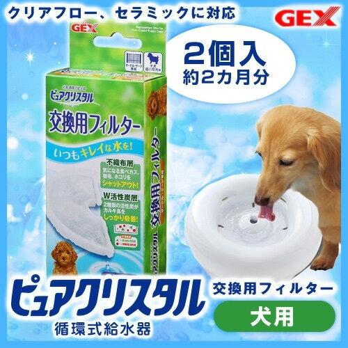 《日本GEX》陶瓷抗菌飲水器 1.5L 犬專用濾棉濾心 (犬貓濾心可共用)
