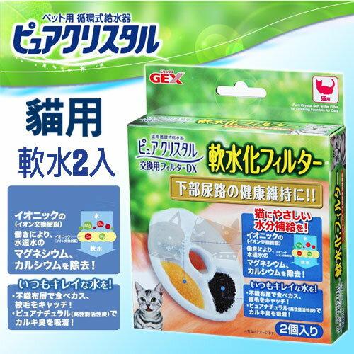 《日本GEX》濾棉貓用飲水器專用軟水淨化濾心