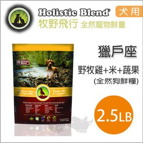 《Holistic Blend 牧野飛行 》獵戶座-野牧雞+米+蔬果 2.5磅 (1.13kg) / 全然狗鮮糧狗飼料