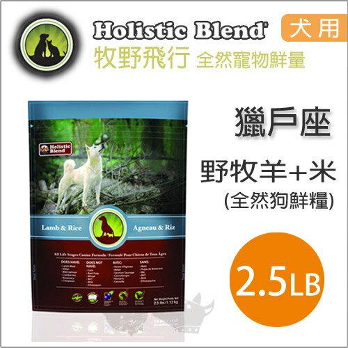 《Holistic Blend 牧野飛行 》獵戶座-野牧羊+米 2.5磅 (1.13kg) / 全然狗鮮糧狗飼料