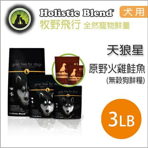 《Holistic Blend 牧野飛行 》天狼星-原野火雞鮭魚 3磅 (1.36kg) / 無穀狗鮮糧狗飼料