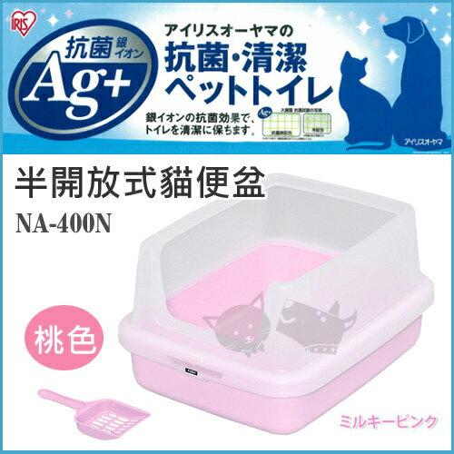 《日本IRIS》半開放式雙層貓便盆 IR-NA-400N / 桃色 - 貓用貓砂盆