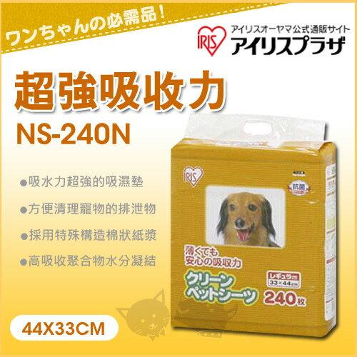 《 日本IRIS》超強吸收力寵物尿布-NS-240N
