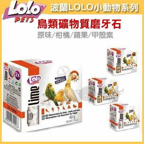 《歐洲LOLO》鳥類礦物磨牙石 (四種口味) 30 - 40g