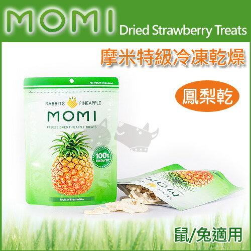 【美國摩米MOMI】特級冷凍乾燥鳳梨乾15克 / 天然原味鼠兔可食
