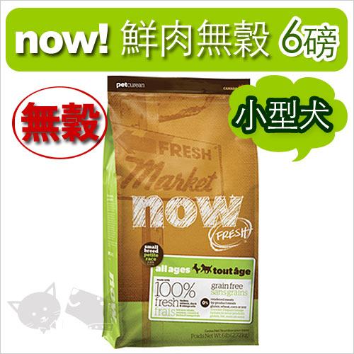 《NOW!》Fresh鮮肉無穀天然糧-小型犬(小顆粒)配方6磅 / 狗飼料