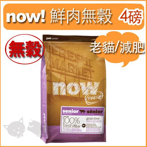 《NOW!》Fresh鮮肉無穀天然糧-老貓配方 4磅 / 貓飼料
