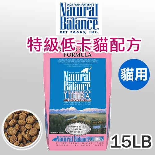 《Natural Balance 天然寵物食糧》特級成貓低卡調理配 - 15磅 / 貓飼料