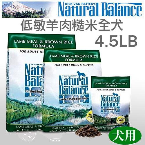 《Natural Balance天然寵物食糧》 低敏羊肉糙米全犬配方 - 4.5磅 / 狗飼料
